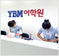 YBM 종로센터 전경사진